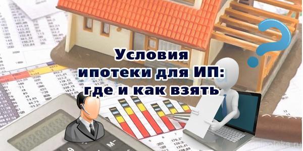 Условия ипотеки для ИП - где и как взять