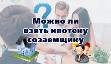 Можно ли взять ипотеку созаемщику