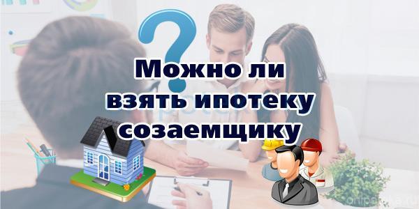 Сможет ли созаемщик взять кредит зачем инвестировать в облигации