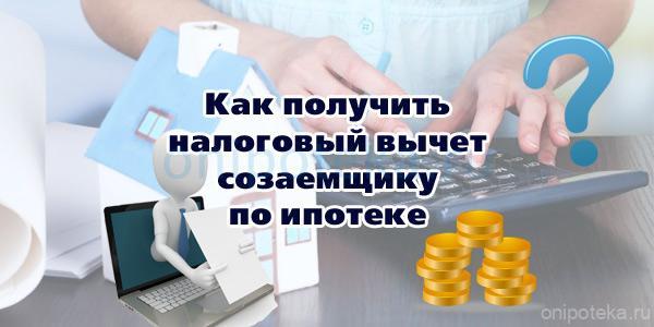 Вычет созаемщику по ипотеке в сбербанке