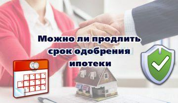 Можно ли продлить срок одобрения ипотеки