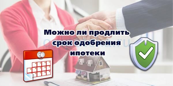 Можно ли изменить срок ипотеки после одобрения заявки