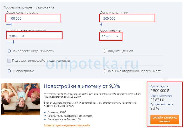 Онлайн на калькулятор ипотеки на сайте Промсвязьбанка