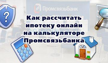 Как рассчитать ипотеку онлайн на калькуляторе Промсвязьбанка