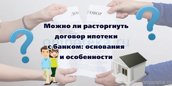 Можно ли оспорить ипотечный договор