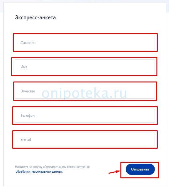 Онлайн заявка на ипотеку в банке Возрождение