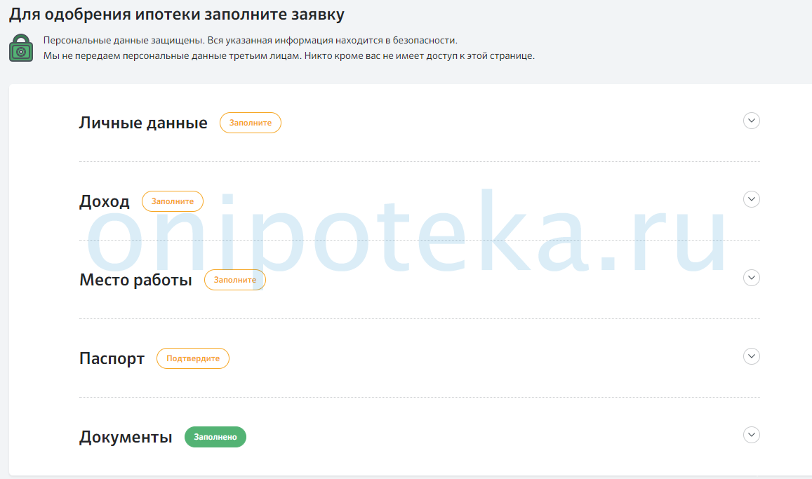 онлайн заявка с материнским капиталом на ипотеку в Сбербанке