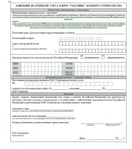 заявление на открытие эскроу-счета