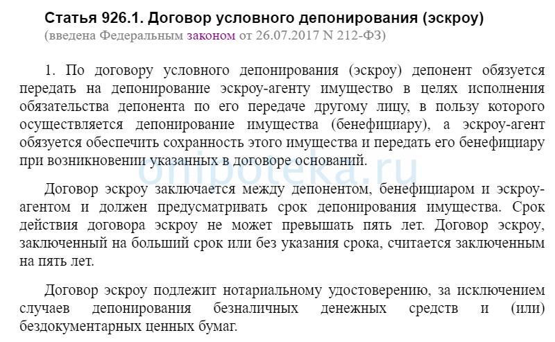 Открытие и использование эскроу счетов регулируется ст. 926.1 ГК РФ.