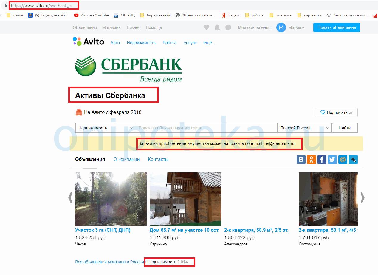 покупка арестованной квартиры у Сбербанка на сайте авито