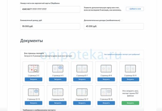 загрузка документов в онлайн заявку с материнским капиталом на ипотеку в Сбербанке