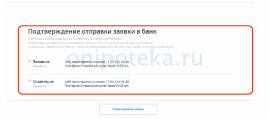 отправка онлайн заявки с материнским капиталом на ипотеку в Сбербанке