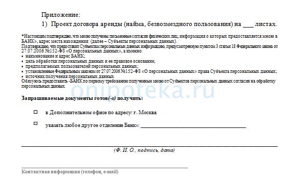 образец заявления в банк на аренду квартиры находящейся в ипотеке-2