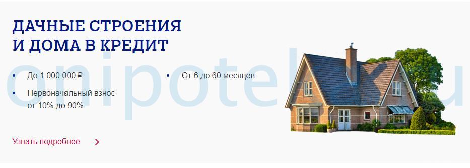 Почта Банк кредит на приобретение дачных строений и домов