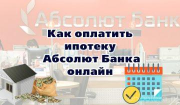 Как оплатить ипотеку Абсолют банка онлайн