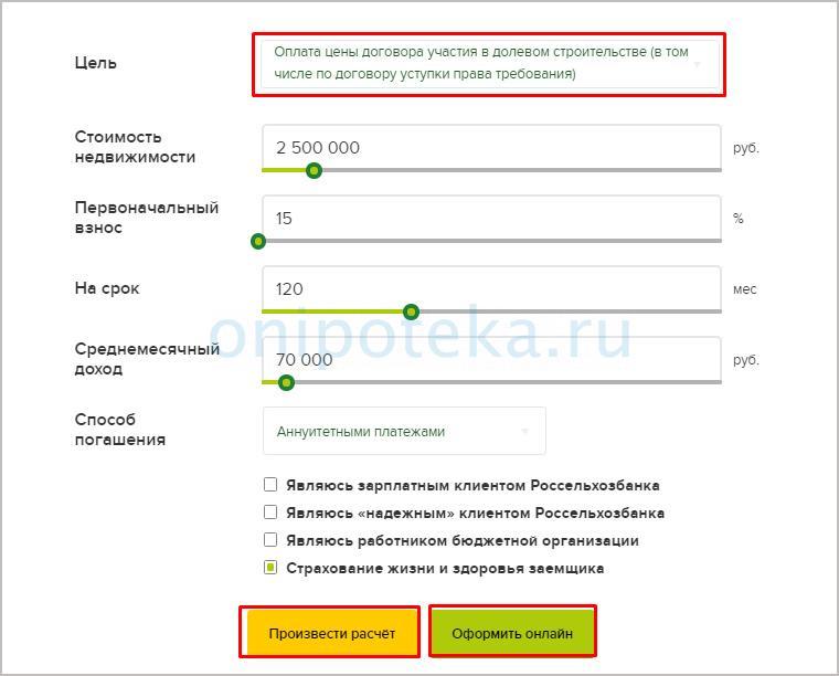 Как воспользоваться онлайн калькулятором ипотеки Россельхозбанка