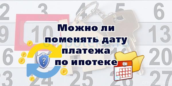 Можно ли поменять дату платежа по ипотеке