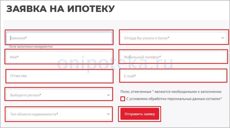 Как взять ипотеку в ДельтаКредит банке - онлайн заявка