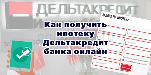 Как получить ипотеку Дельтакредит банка онлайн