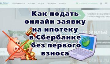 Как подать онлайн заявку на ипотеку в Сбербанке без первоначального взноса