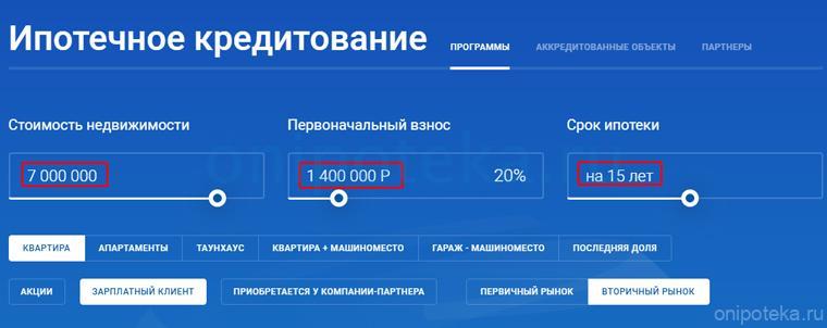 Онлайн калькулятор ипотеки Газпромбанка