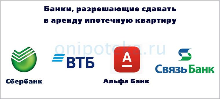Банки, которые разрешают сдавать квартиру в ипотеке