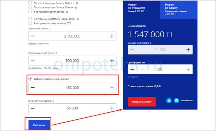 Калькулятор ипотеки с учетом материнского капитала в ВТБ банке