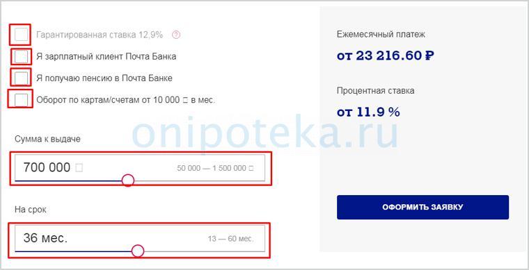 Как рассчитать кредит (вместо ипотеки) на калькуляторе Почта Банка онлайн