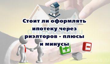 Стоит ли оформлять ипотеку через риэлторов - плюсы и минусы