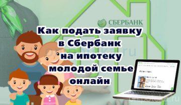 Как подать заявку в Сбербанк на ипотеку онлайн молодой семье
