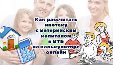 Как рассчитать ипотеку с материнским капиталом в ВТБ на калькуляторе онлайн