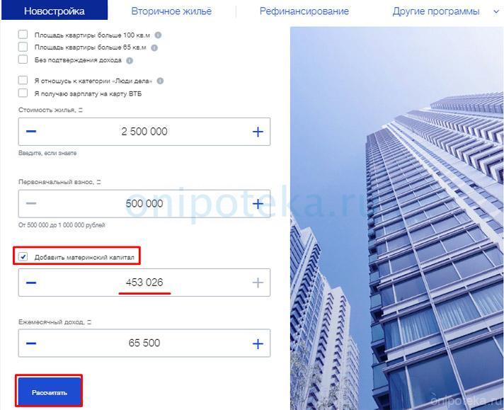 Онлайн калькулятор ипотеки с материнским капиталом в ВТБ