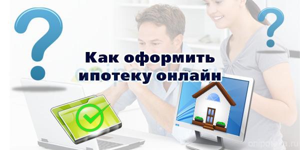 Как оформить ипотеку онлайн