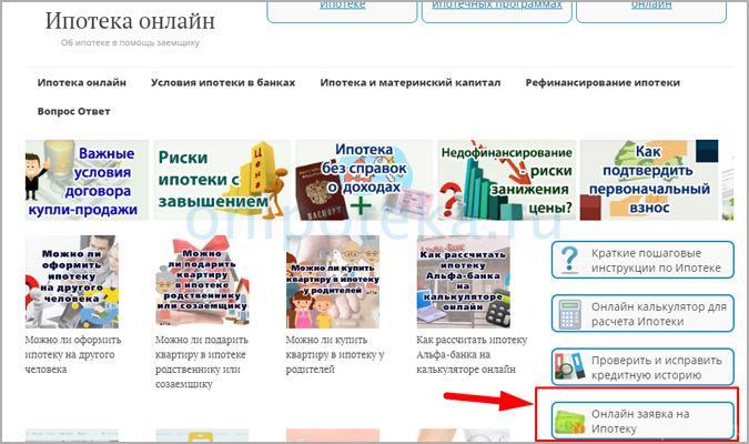 Подать заявку на ипотеку во все банки сразу онлайн без первоначального взноса