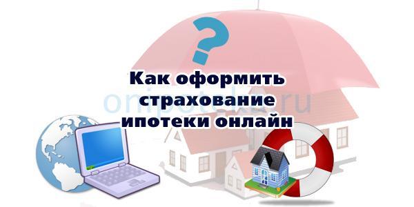 Как оформить страхование ипотеки онлайн