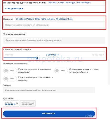 Онлайн калькулятор для расчета стоимости страхования ипотеки в Ингосстрах