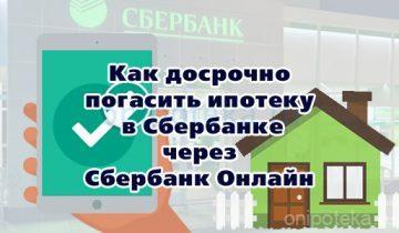 Как досрочно погасить ипотеку в Сбербанке через Сбербанк онлайн