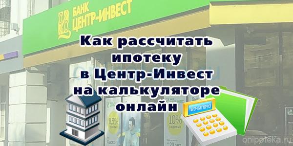 Ипотечный калькулятор онлайн с указанием процентной ставки