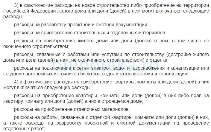 п.3 ст.220 НК РФ о налоговых вычетах