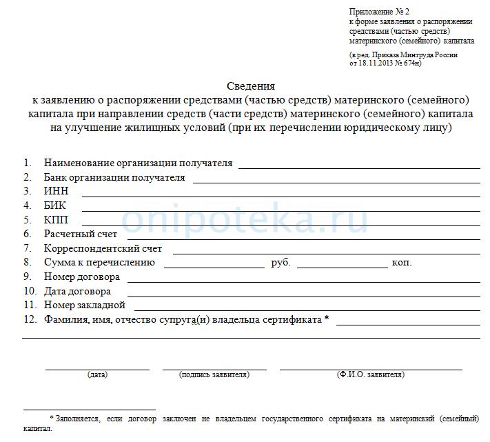 приложение к заявлению в пенсионный фонд на перечисление материнского капитала в банк