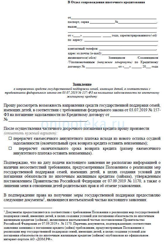 Заявление на получение 450000 на погашение ипотеки-1