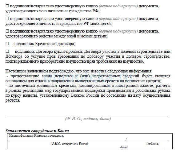 Заявление на получение 450000 на погашение ипотеки-2