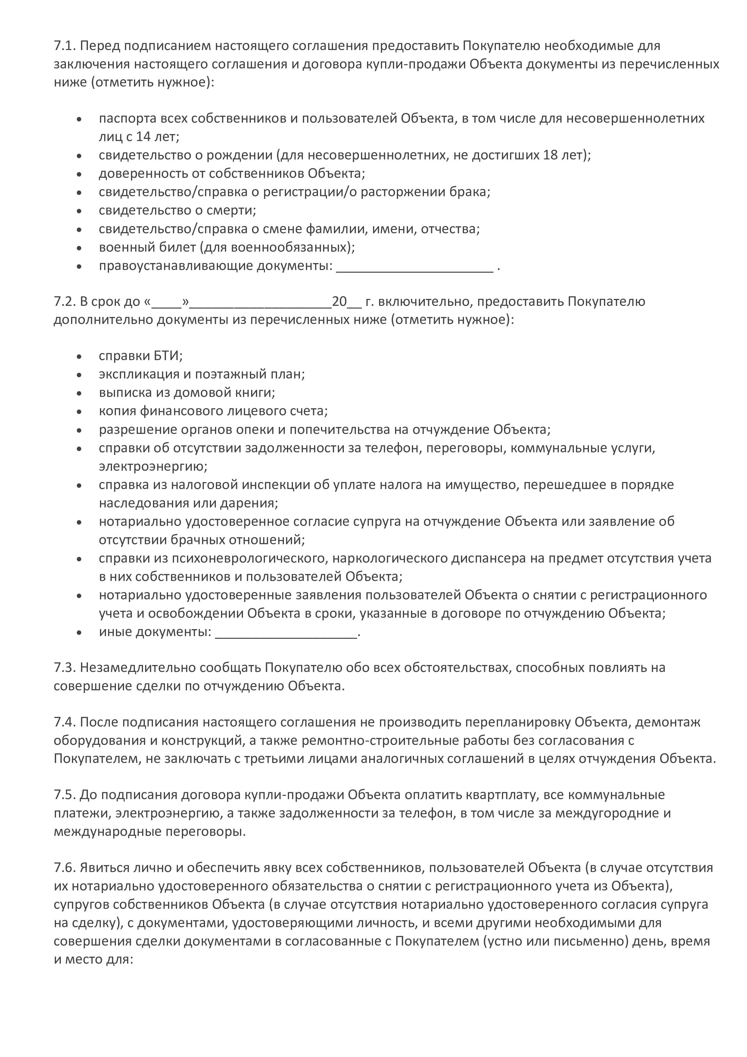 соглашение об авансе при покупке квартиры- стр. 2