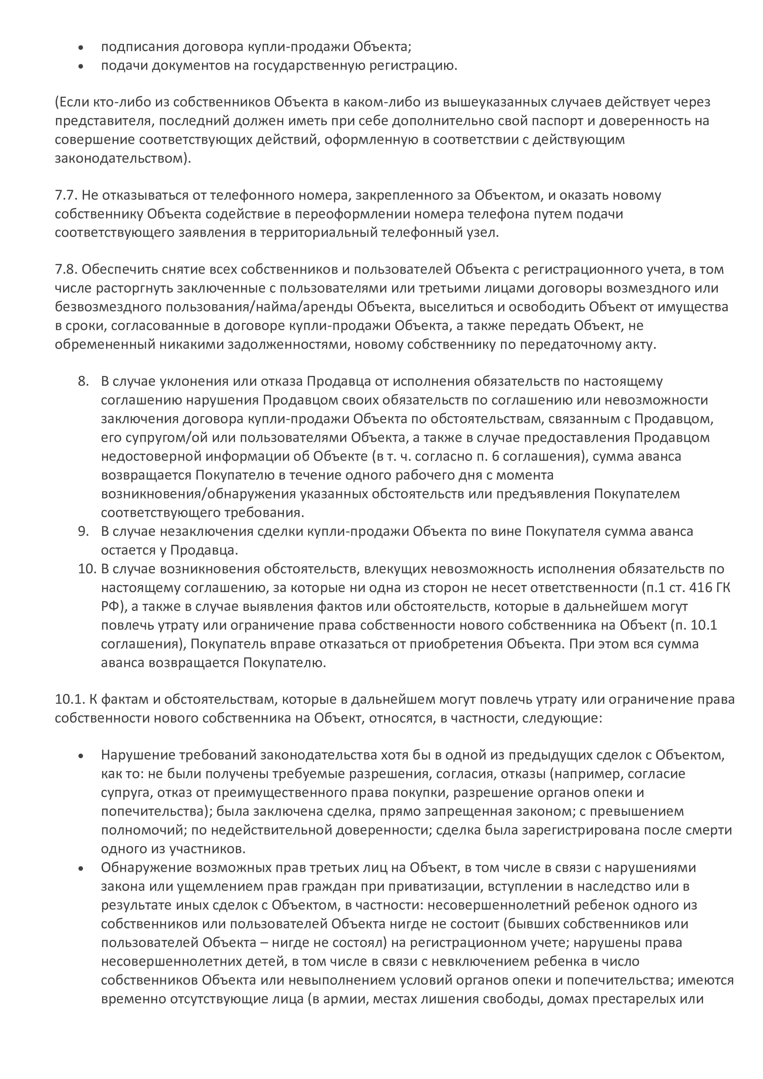 соглашение об авансе при покупке квартиры- стр. 3