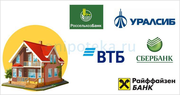 В каких банках оформить ипотеку на дом с материнским капиталом