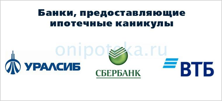 Банки, предоставляющие ипотечные каникулы