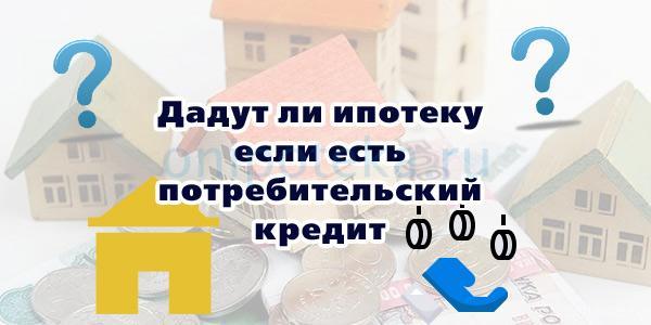 Дадут ли ипотеку если есть потребительский кредит