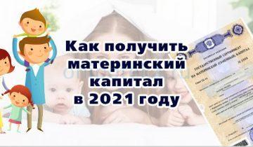 Как получить материнский капитал в 2021 году