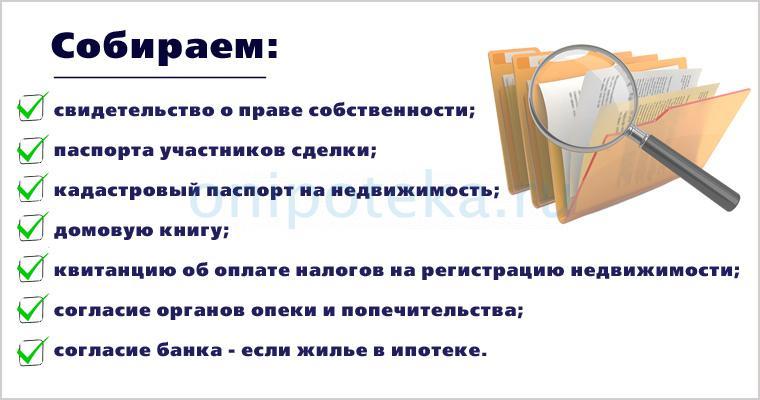 Список документов, необходимых для обмена дома, купленного на материнский капитал ( в т.ч. по ипотеке)