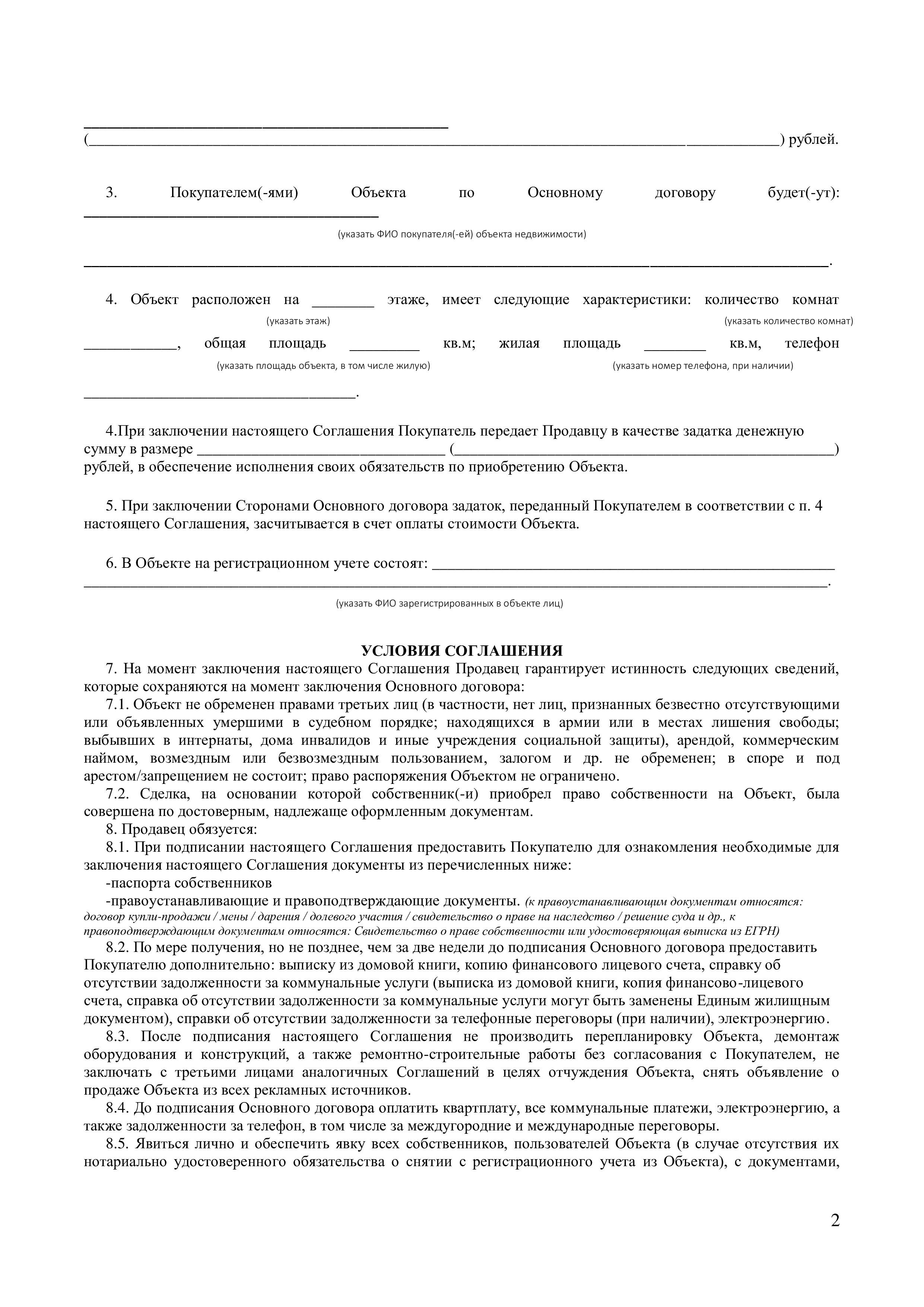 соглашение о задатке при покупке квартиры- стр. 2